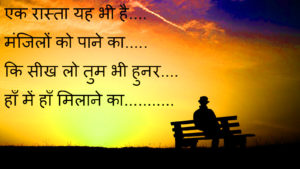 Best Hindi Shayari Images pictures photo hd download