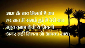 Best Hindi Shayari Images wallpaper photo hd