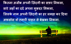Best Hindi Shayari Images photo pics download