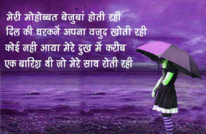 Best Hindi Shayari Images pictures free hd