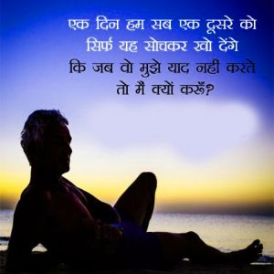Sad Love Whatsapp DP Images Photo Pics In Hindi