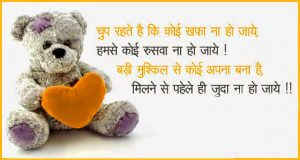 Best Hindi Shayari Images Photo Free Download