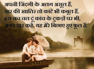 Best Hindi Shayari Images Wallpaper Pics for Whatsapp