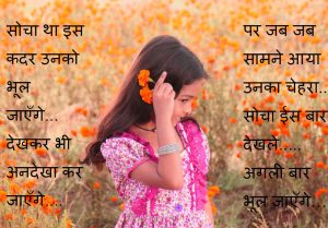 Best Hindi Shayari Images Wallpaper Pics HD Download
