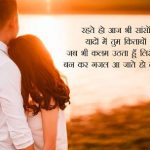 शायरी 145+ Best Hindi Shayari Images Photo Pics { New Update }