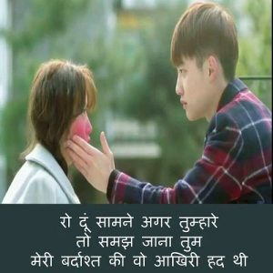 Best Hindi Shayari Images Wallpaper HD Download