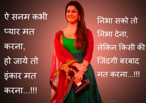 Best Hindi Shayari Images Photo Download