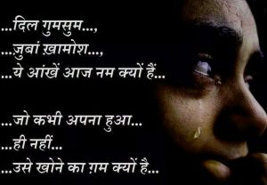 Best Hindi Shayari Images Photo Pics for Lover