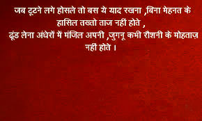 Best Hindi Shayari Images Wallpaper pics for friend