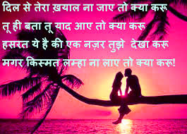 Best Hindi Shayari Images Pics Photo Download