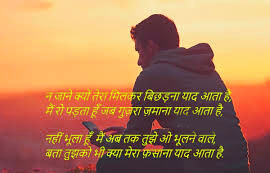 Best Hindi Shayari Images Pics Pictures Download & Share