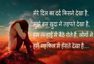 Best Hindi Shayari Images Wallpaper Pictures Download