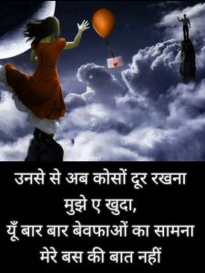 Best Hindi Shayari Images Photo for Facebook
