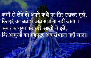 Best Hindi Shayari Images Photo HD Download