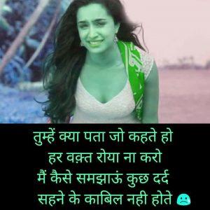 Breakup Images Pics In Hindi