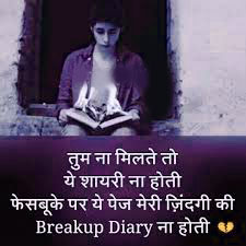 Breakup Images Wallpaper Pics for Whatsapp