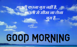 Good Morning Images With Motivational Quotes In Hindi wallpaper photo free hd