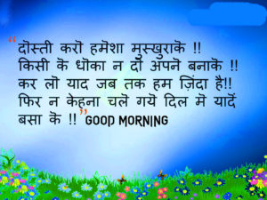 Good Morning Images With Motivational Quotes In Hindi pictures photo free download
