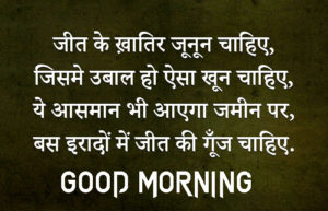 Good Morning Images With Motivational Quotes In Hindi wallpaper photo free download