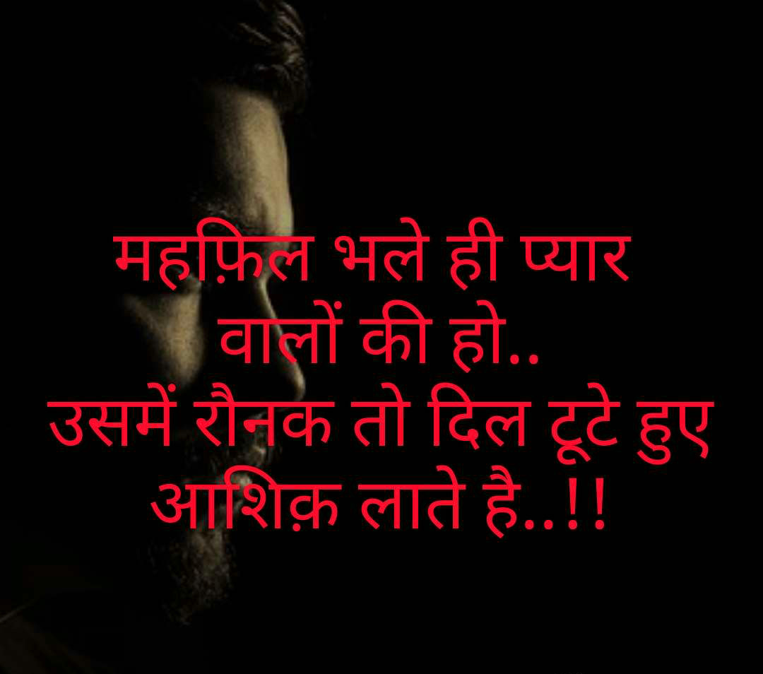 443+ Breakup Images Wallpaper With Hindi Quotes