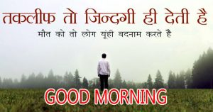 Good Morning Images With Motivational Quotes In Hindi Wallpaper Photo Pictures Download & Share