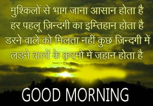 Good Morning Images With Motivational Quotes In Hindi Wallpaper Pics free Download & Share for Whatsapp