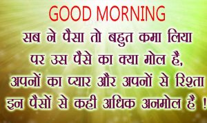 Good Morning Images With Motivational Quotes In Hindi Wallpaper Pictures for Facebook