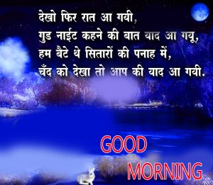 Good Morning Images With Motivational Quotes In Hindi Wallpaper Pics Download for Facebook