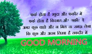 Good Morning Images With Motivational Quotes In Hindi Wallpaper Pic for Whatsapp