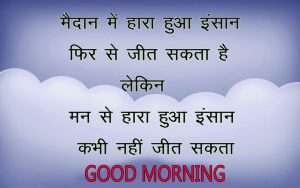 Good Morning Images With Motivational Quotes In Hindi Wallpaper Pics Free Download