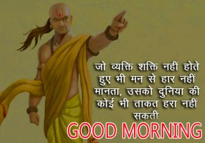 Good Morning Images With Motivational Quotes In Hindi Wallpaper Photo