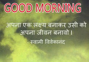 Good Morning Images With Motivational Quotes In Hindi pics Wallpaper for Facebook Photo Download