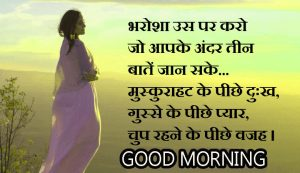 653 Good Morning Images With Motivational Quotes In Hindi