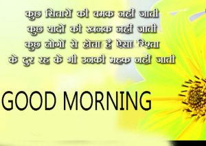 Good Morning Images With Motivational Quotes In Hindi Pictures Photo Download