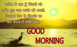 Good Morning Images With Motivational Quotes In Hindi Pics Photo for Whatsapp