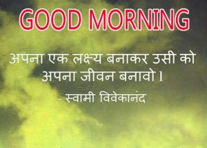 Good Morning Images With Motivational Quotes In Hindi Pics Pictures Download & Share