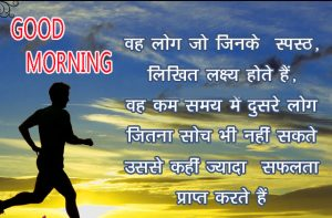 Good Morning Images With Motivational Quotes In Hindi Wallpaper Pics Free for Facebook