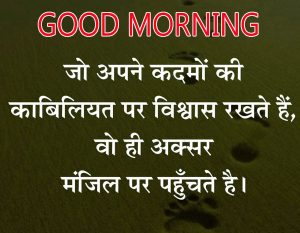 Good Morning Images With Motivational Quotes In Hindi Photo Wallpaper for Whatsapp