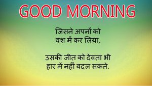 Good Morning Images With Motivational Quotes In Hindi Wallpaper Pic Download