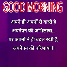 Good Morning Images With Motivational Quotes In Hindi Wallpaper Pictures Photo Download