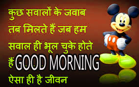 Good Morning Images With Motivational Quotes In Hindi Pics Wallpaper Photo Download