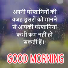 Good Morning Images With Motivational Quotes In Hindi Pics Photo Download