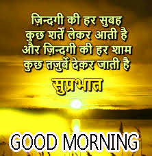 Good Morning Images With Motivational Quotes In Hindi Wallpaper for Whatsapp