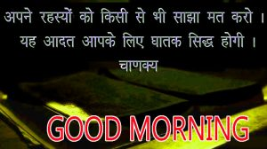 Good Morning Images With Motivational Quotes In Hindi Photo Wallpaper Download & Share
