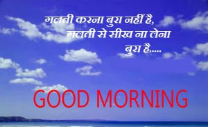 Good Morning Images With Motivational Quotes In Hindi Wallpaper Pics for Facebook