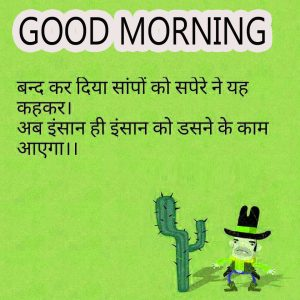 Good Morning Images With Motivational Quotes In Hindi Wallpaper Pics Free Download & Share