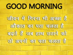 Good Morning Images With Motivational Quotes In Hindi Wallpaper Pics Download & Share