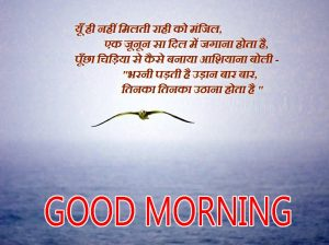 Good Morning Images With Motivational Quotes In Hindi Wallpaper