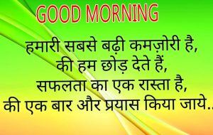 Good Morning Images With Motivational Quotes In Hindi Wallpaper Pics Download