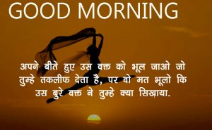 Good Morning Images With Motivational Quotes In Hindi Photo for Whatsapp